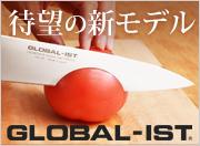 グローバル特集