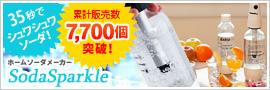 家庭で簡単炭酸水メーカー ソーダスパークル
