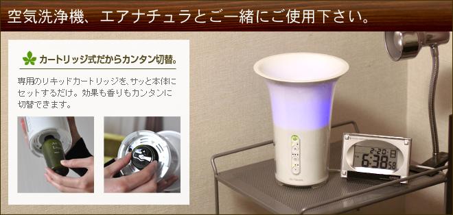リキッドカートリッジ式空気洗浄機 エアナチュラ Air Natura