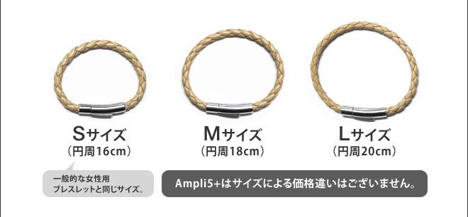 Sサイズは円周16cm、Mサイズは円周18cm、Lサイズは円周20cmです。