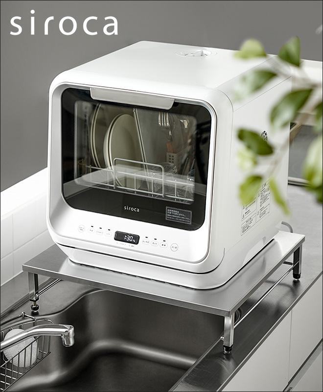 食器 乾燥 機 おしゃれ