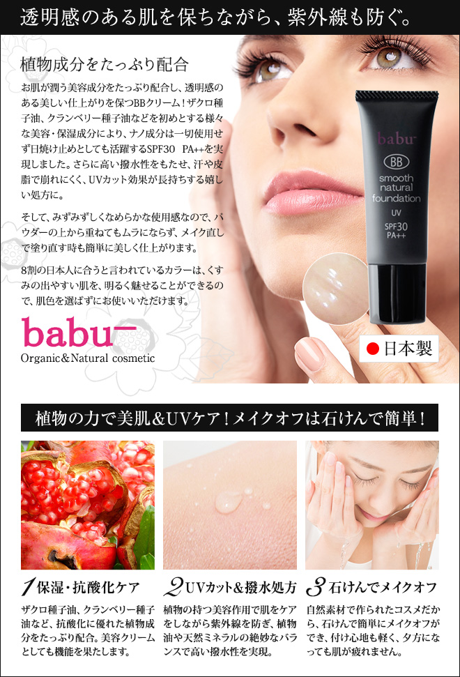 透明感のある肌を保ちながら、紫外線も防ぐ。