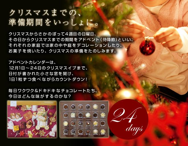 12月1日〜24日まで毎日一粒ずつ食べながらカウントダウン
