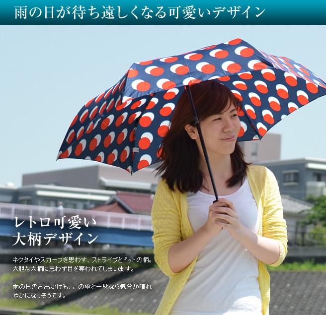雨の日が待ち遠しくなる可愛いデザイン