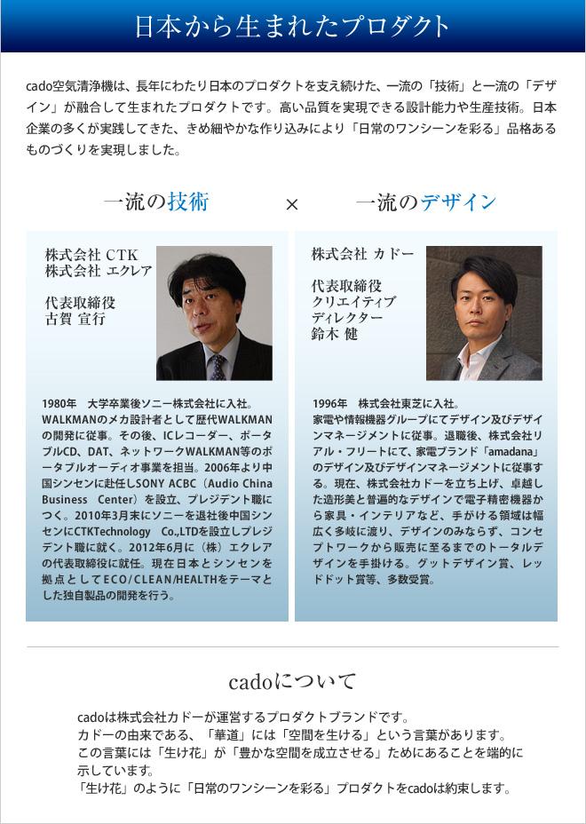 カドー空気清浄機は、日本から生まれたプロダクトです。
