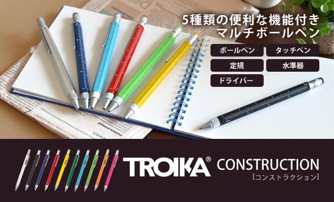 5種類の便利な機能付きマルチボールペン コンストラクション