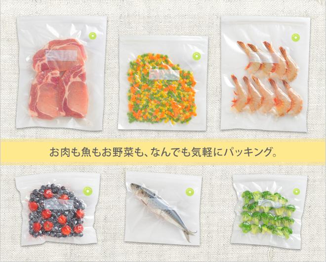 お肉もお魚もお野菜も、なんでも気軽にパッキング。