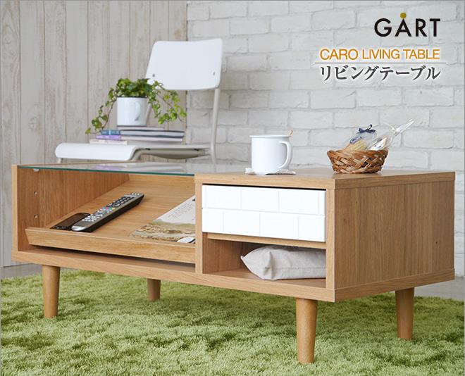 GART(ガルト) カロ リビングテーブル
