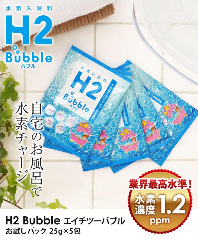 H2 Bubble エイチツーバブル