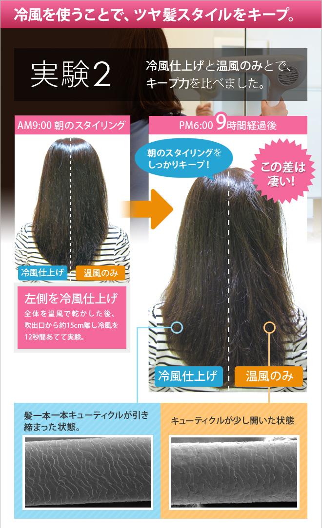 冷風を使うことで、ツヤ髪スタイルをキープ。