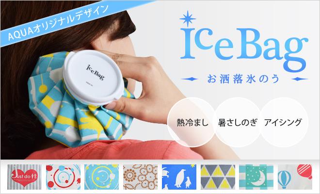 氷のう アイスバッグ AQUAオリジナル