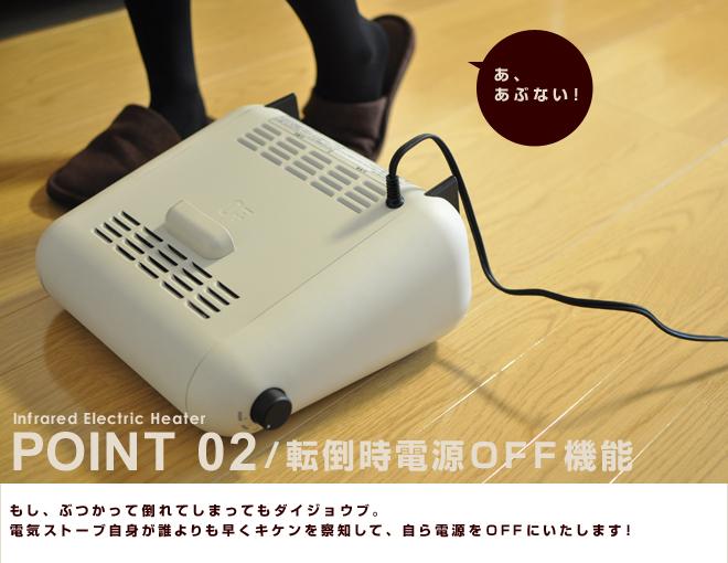 POINT02 転倒時電源OFF機能