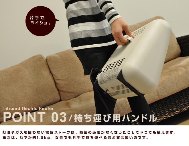 POINT 03 持ち運び用ハンドル