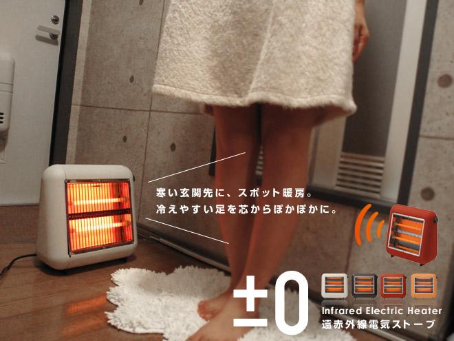 寒い玄関先に、スポット暖房。冷えやすい足を芯からぽかぽかに。