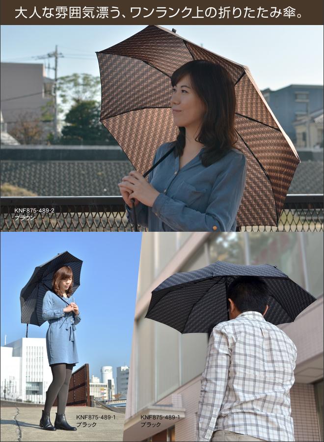 NIMBUSは大人な雰囲気が漂う、ワンランク上の折りたたみ傘です。