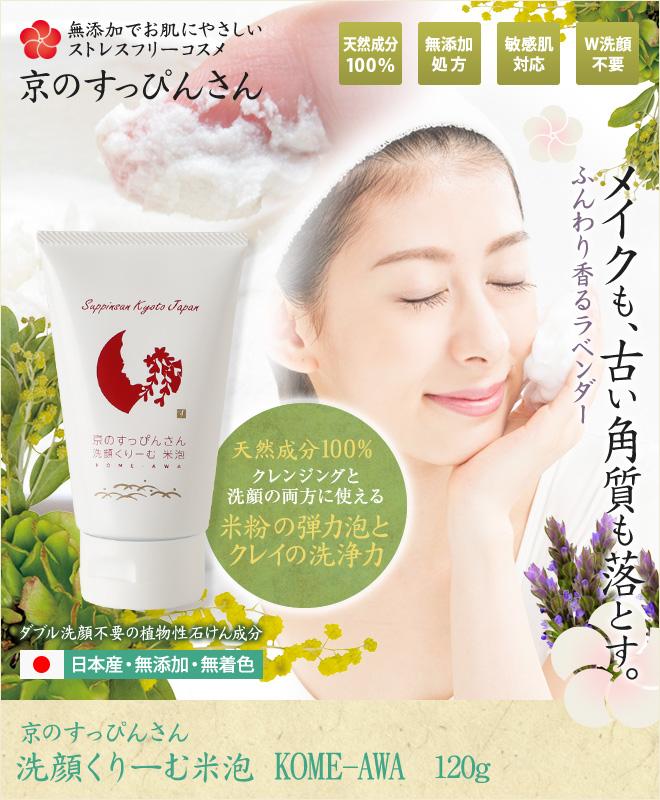 京のすっぴんさん クレイと米粉のGossoriクレンジング洗顔フォーム-瞬泡-