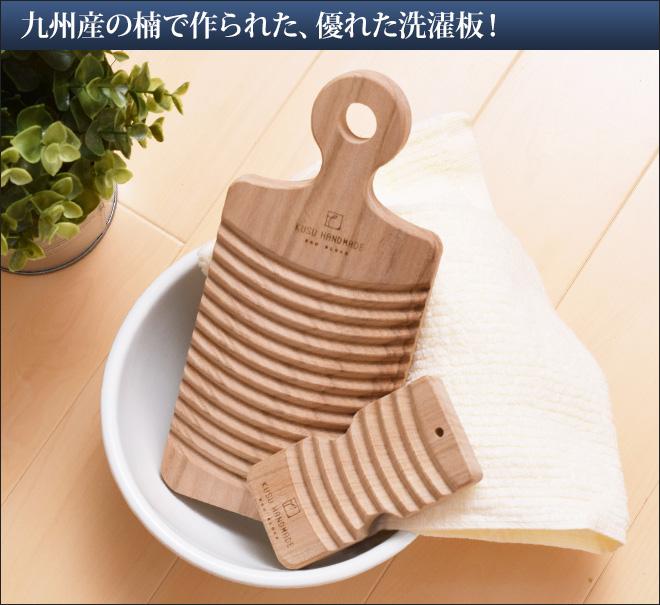 九州産の楠で作られた、優れた洗濯板!