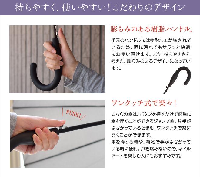 手元のハンドルにはラバーコーティングが施されており、雨にぬれても滑りにくい!また、ワンタッチで傘を開くことができるので、片手がふさがっている時も便利。