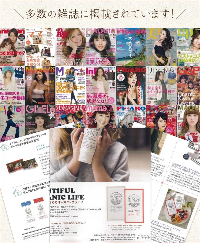 多数の雑誌に掲載されています!