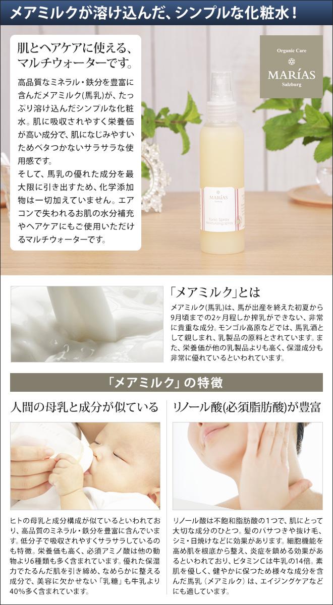 メアミルクが溶け込んだ、シンプルな化粧水!
