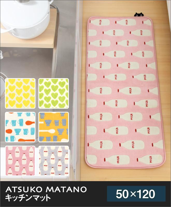 ATSUKO MATANO キッチンマット