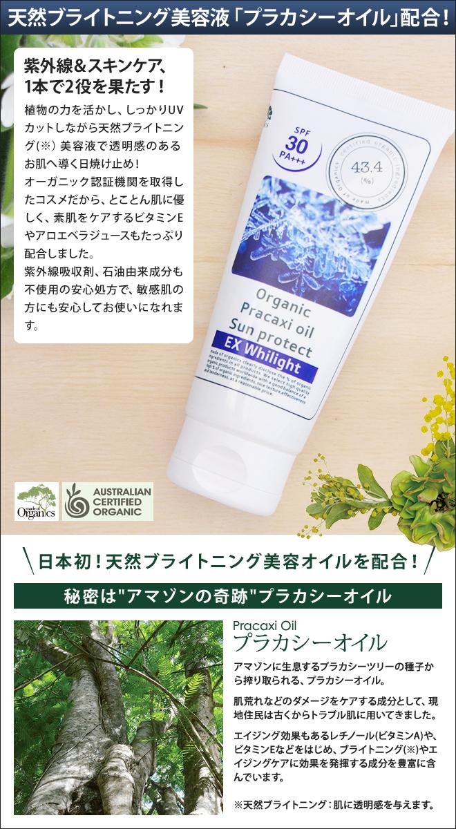 天然ブライトニング(※)美容成分「プラカシーオイル」配合!