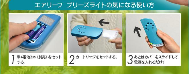 ブリーズライトは電池とカートリッジをセットして、カバーをスライドするだけで使えます。