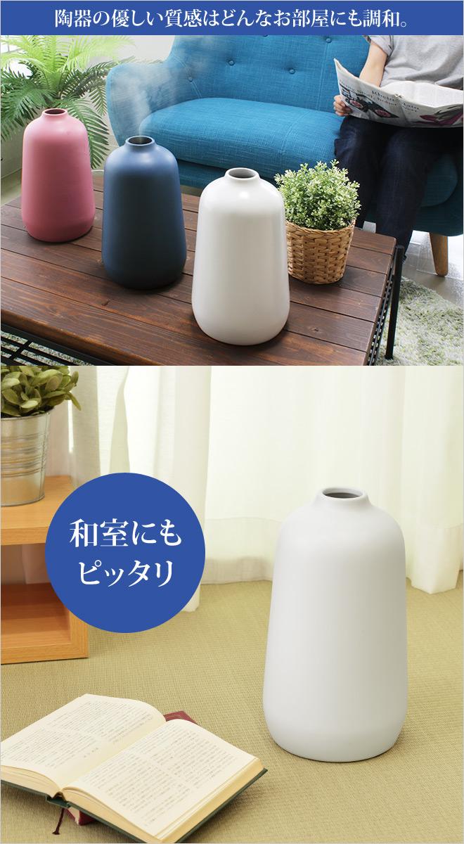 陶器の優しい質感がお部屋と馴染み潤いを与えます。