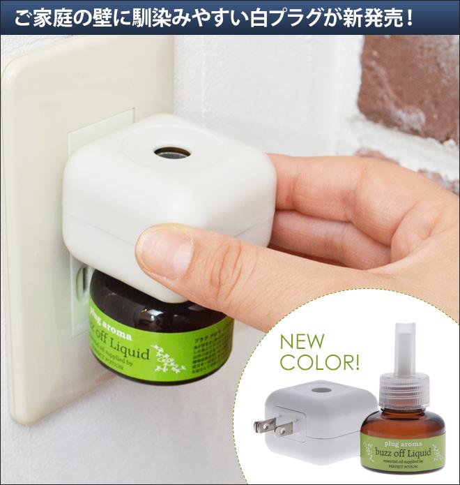 ご家庭の壁に馴染みやすい白プラグが新発売!