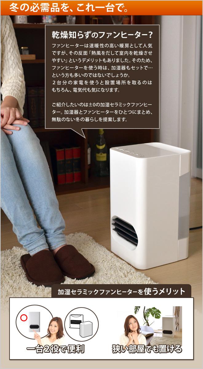 加湿セラミックファンヒーターは、冬の必需品である加湿器とファンヒーターを1つにまとめた家電です。