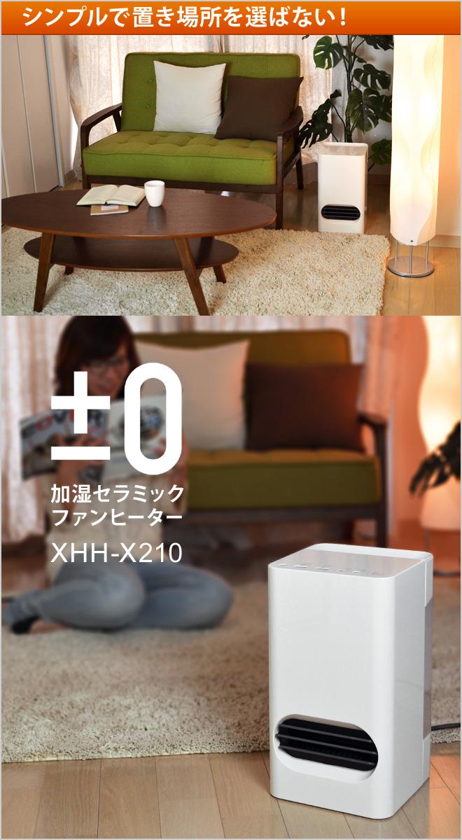 加湿セラミックヒーターは、小さくシンプルで置き場所を選びません。コンパクトなお部屋や、一人暮らしのお部屋に最適です。