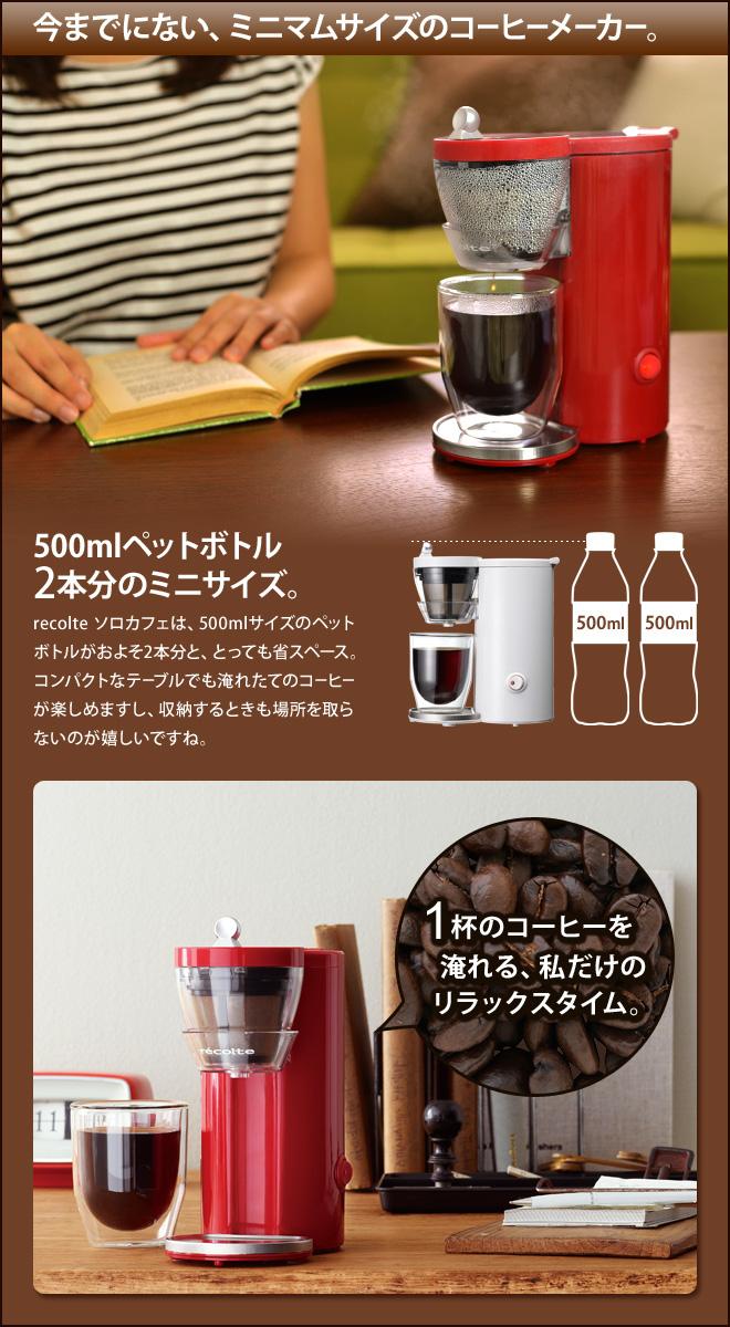 ソロカフェは、500mlペットボトルおよそ2本分のミニサイズ。収納するときも場所を取りません。