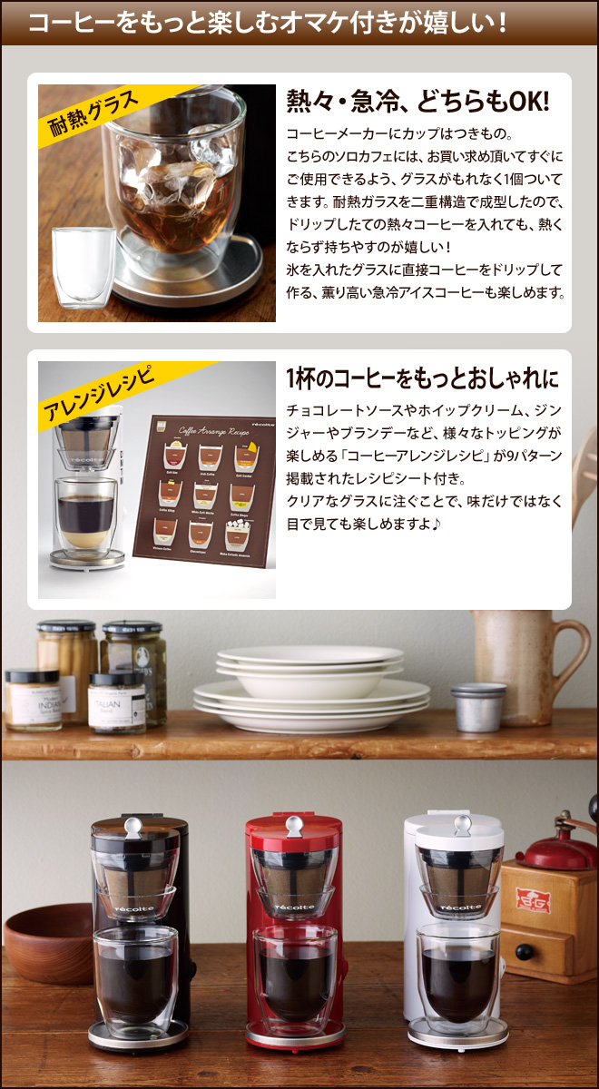 ソロカフェには、耐熱ガラスで出来たダブルウォールグラスと、アレンジレシピが付属しています。