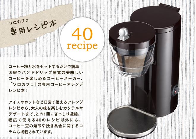 ソロカフェで楽しむコーヒアレンジ40