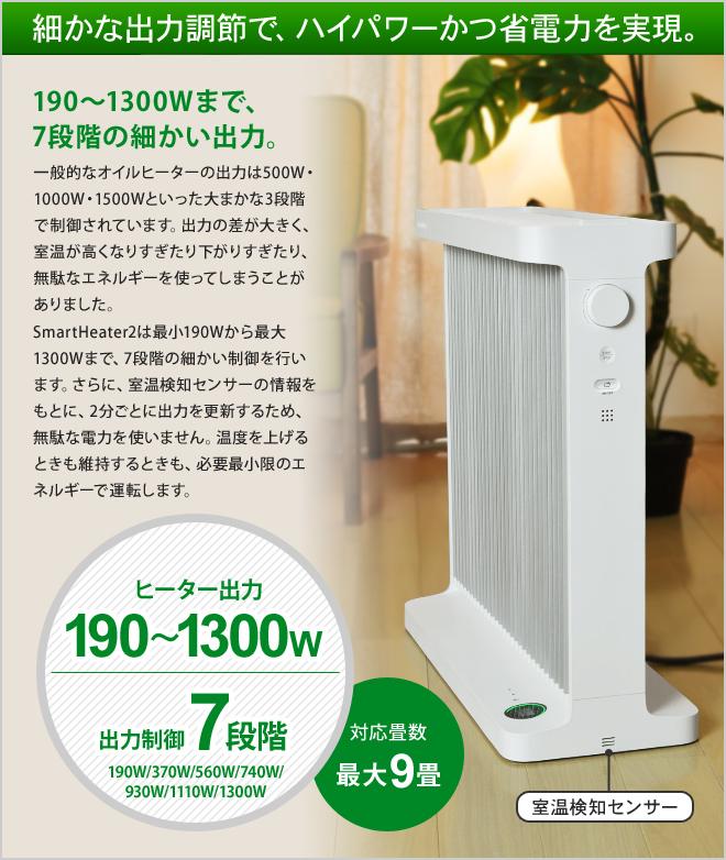 SmartHeater2は、190〜1300Wまで7段階の細かい出力で、ハイパワーかつ省電力を実現。