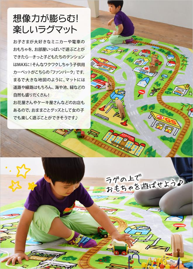 想像力が膨らむ楽しいラグマット「ファンパーク」。大きな地図のようなカーペットに子どもたちのテンションもMAXになること間違いなしです!