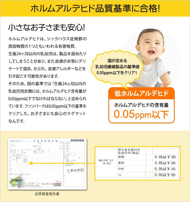 国が定める乳幼児繊維製品の基準値0.05ppmをクリアしているので、安心してお使いいただけます。