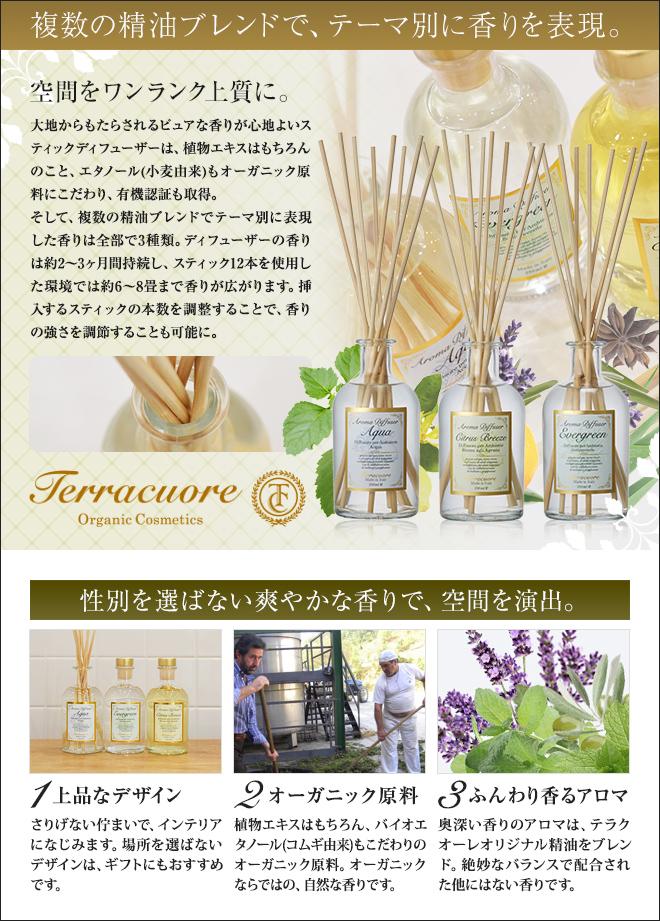 複数の精油ブレンドで、テーマ別に香りを表現。