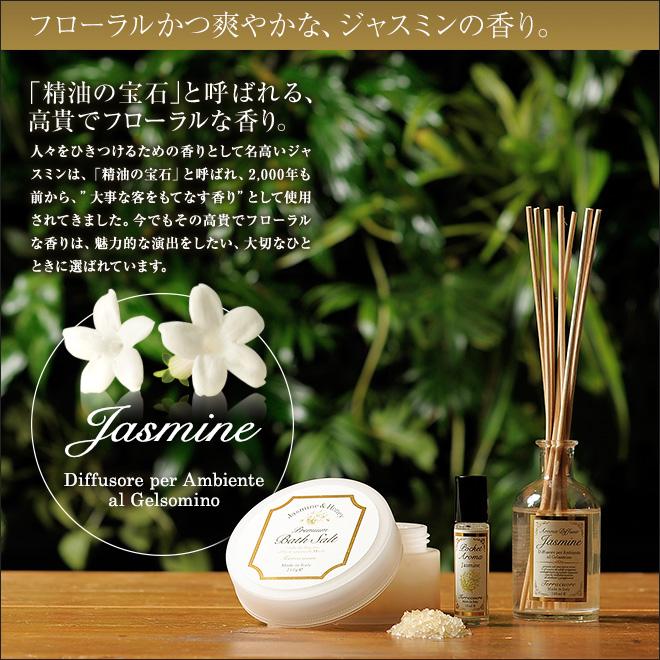 幸福感をもたらす、神秘的なジャスミンの香り。