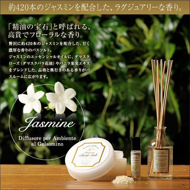 約420本のジャスミンを配合した、ラグジュアリーな香り。