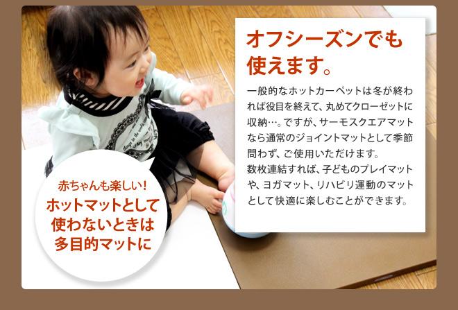 赤ちゃんも喜ぶ!1年中使えるジョイントマット