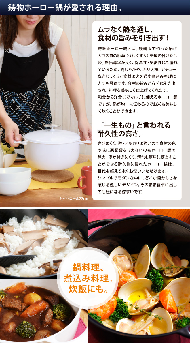 鋳物ホーロー鍋が愛される理由。