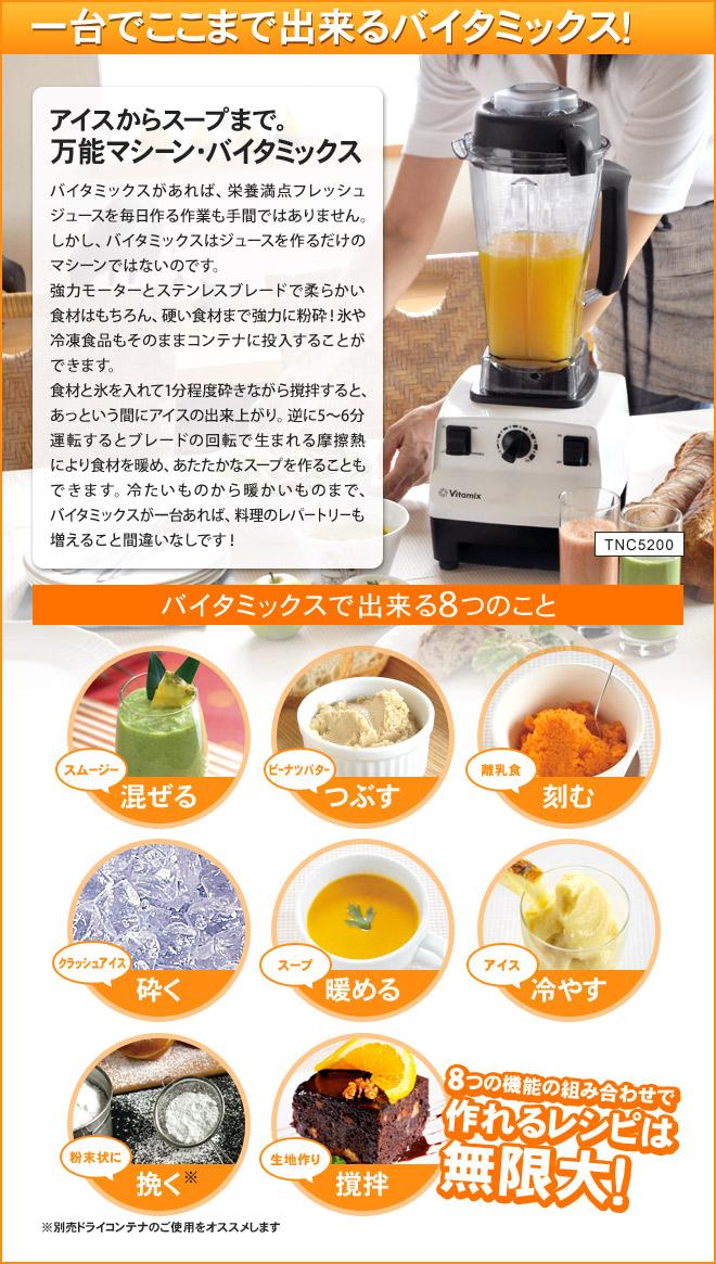 スムージーはもちろん、冷たいアイスからあったかスープまで、バイタミックス一台で作れます。