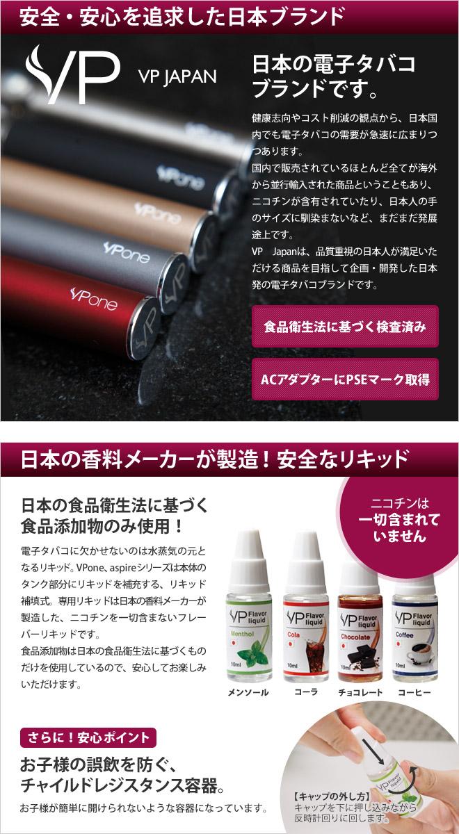 日本ブランド、日本の香料メーカー開発のリキッドで安全・安心!