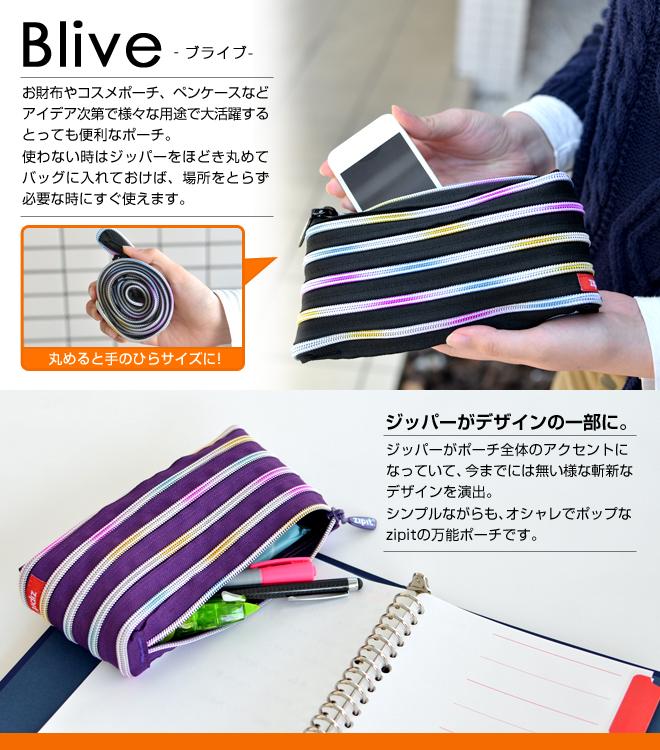 zipit(ジップイット) BLIVE(ブライブ)レインボージッパー ポーチ
