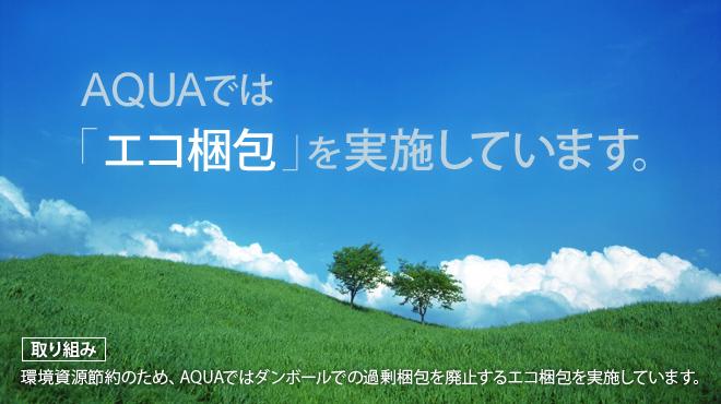 AQUAではエコ梱包を実施しています。