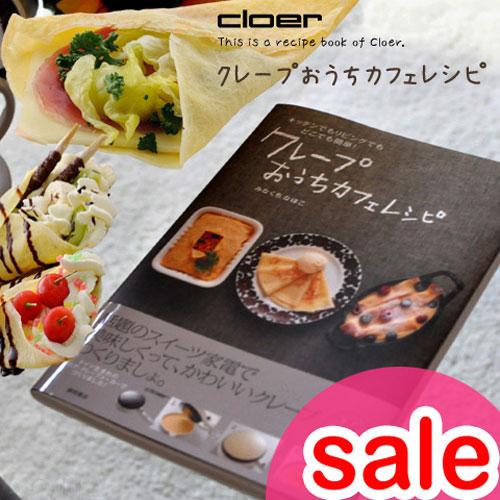 Cloer ���졼�פ��������ե��쥷���� �ڤ��ʤ�����̵������ŵ�� ������������� �������