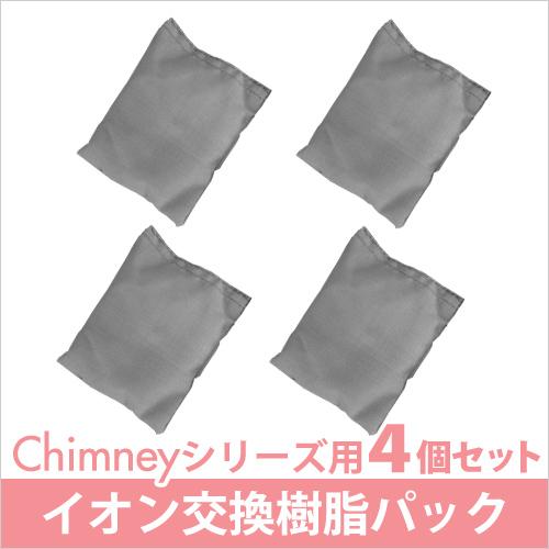 チムニーシリーズ用 イオン交換樹脂パック4個セット おしゃれ