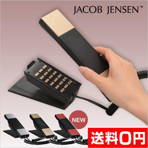 JACOB JENSEN T-1 デザイン電話機 おしゃれ