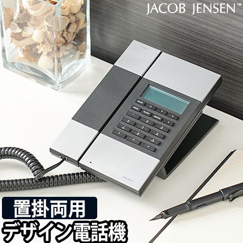 JACOB JENSEN T-3(デザイン電話機) おしゃれ